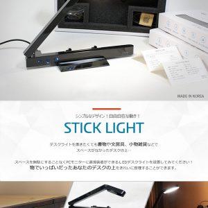 デスクライト ペーパーホルダー ポータブル ブック USB LED ライト ランプ 作業 勉強 読書 省エネ型 USB端子
